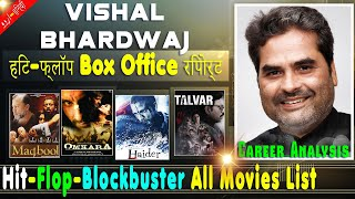 Vishal Bhardwaj Hit and Flop Blockbuster All Movies List with Budget Box Office Collection Analysis