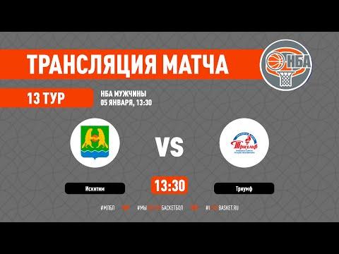 НБА 05.01.2021  ИСКИТИМ - ТРИУМФ