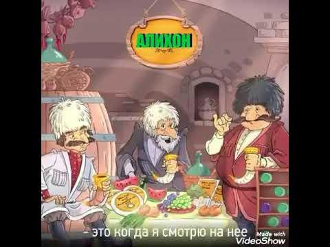 #Кавказские тосты#2019