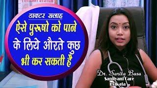 ऐसे पुरषो को पाने के लिए औरते कुछ भी कर सकती है - Dr. Sarita Basu
