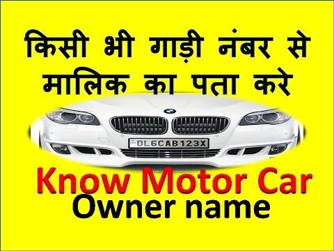100000% WORK How to know Motor Car Owner name (KISI BHI GADI NUMBER ...
