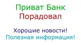 Приват Банк Порадовал. Хорошие новости + полезная информация!)(, 2014-10-14T11:12:49.000Z)