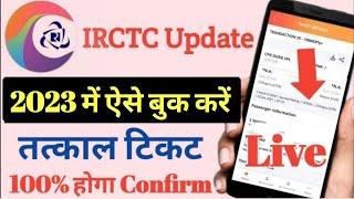Tatkal ticket booking in Mobile 2021। IRCTC tatkal ticket kaise book kare। How to book tatkal ticket