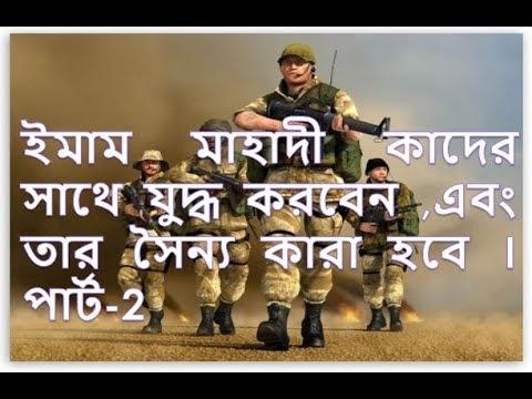 ???? ?????  | Bangla Waz Imam Mahdi Agomon Part-4 |  by Md Tarikul bin solaiman | Peace Media Bangla