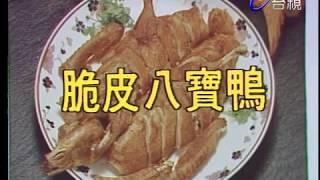 傅培梅時間-脆皮八寶鴨