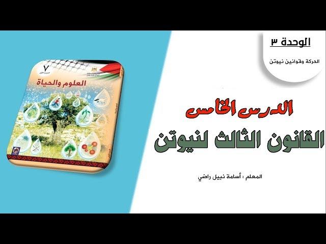 القانون الثالث لنيوتن- العلوم والحياة - الصف السابع الأساسي - المنهاج الفلسطيني الجديد 2018