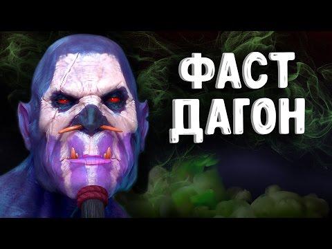 видео: ДАГОН НА 9 МИНУТЕ ВИЧ ДОКТОР ДОТА 2 - witch doctor dota 2