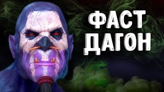 ДАГОН НА 9 МИНУТЕ ВИЧ ДОКТОР ДОТА 2 - WITCH DOCTOR DOTA 2