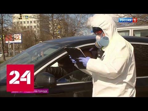В Москве начали штрафовать нарушителей режима самоизоляции - Россия 24