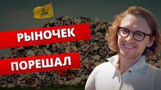 ЛИБЕРТАРИАНСТВО & ЭКОЛОГИЯ I Светов Жжёт 🔥 SVTV критика