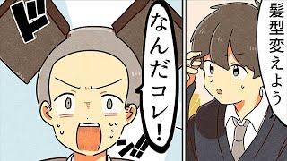 【漫画】ツーブロック