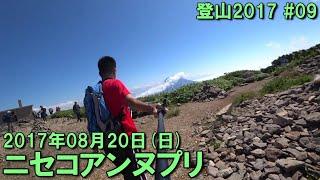 夏登山2017シーズン9日目@ニセコアンヌプリ】 朝起きたら快晴だったの...