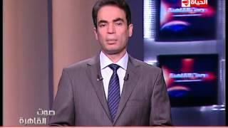 """صوت القاهرة - أحمد المسلمانى """" مصر .. الجزائر .. اليمن .... وزير الخارجية فى الجزائر """""""