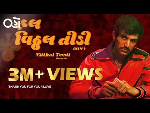 Vitthal Teedi - Chapter 1 | Official Trailer | Pratik Gandhi | Streaming from 7th May | Oho Gujarati