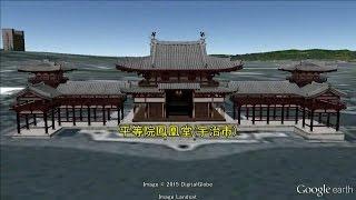 グーグルアースで日本の世界遺産を旅してみよう! Let's Travel World Heritage sites in Japan with Google earth!