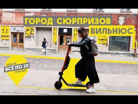 Дешевый Вильнюс | Что обязательно стоит посмотреть? | ВСЕ ПО 30