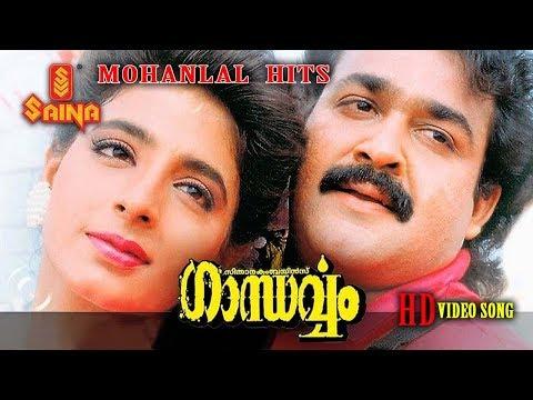 Gandharvam Full Movie Songs | Mohanlal | Kanchan | Jagathi Sreekumar