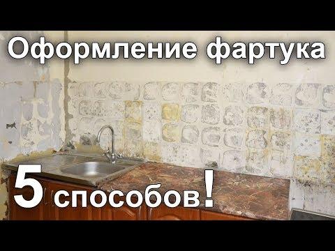 Как самому сделать ремонт на кухне недорого