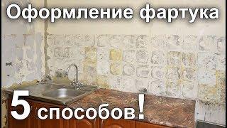 5 способов оригинального оформления фартука на кухне. Полезные советы