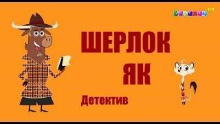 Шерлок Як (3 серия). Қазақша мультфильм!