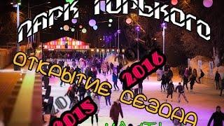 Каток в парке Горького. Открытие сезона 2015/2016.  1 ч