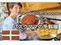 バスク料理レシピ@バスク,スペイン La receta de la cocina vasca@Eibar,España