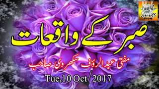Sabar Kai Waqiat, mangalwar bayan Mufti Abdur Rauf Sakharvi Sb Tue/10 Oct/2017 ,صبرکےواقعات
