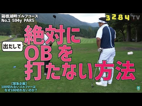 【緊急100切り企画!】100が切れないゴルファーはなぜ100が切れないのか、を検証しました!