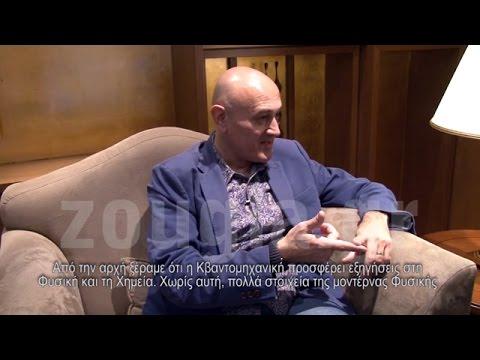 Ο Jim Al-Khalili, καθηγητής στο Πανεπιστήμιο του Surrey, στο zougla.gr για την Κβαντική Βιολογία