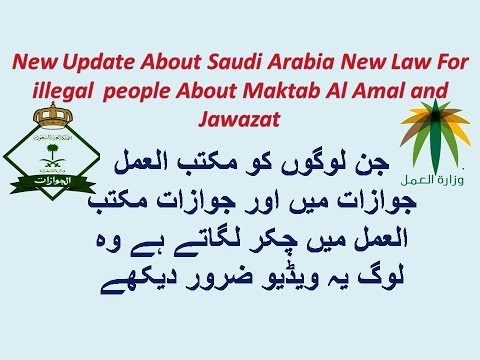 New Update About Saudi Arabia New Law For illegal  people About Maktab Al amal and Jawazat urdu hind