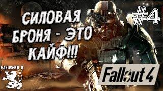 Fallout 4 - 4 - Макс Леоне