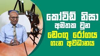 කෝවිඩ් නිසා අමතක වුන ඩෙංගු රෝගය ගැන අවධානය   Piyum Vila   17 - 06 - 2021   SiyathaTV Thumbnail