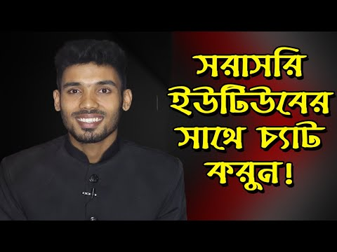 How To Chat With YouTube Live Support Bangla Tutorial !! TUBER BiPU