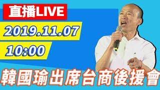 【全程影音】11/8 總統候選人韓國瑜 出席台商後援會