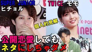 韓国 #SUPERJUNIOR #TWICE アイドルワンTV〈IDOL ONE〉ジャニーズ https://youtu.be/y9D8L964hjI 局長の休日[サブチャンネル] ...
