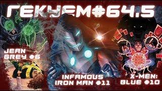 Гекуем #64.5 - Infamous Iron Man #11, Jean Grey #6, X-Men: Blue #10 и пр.