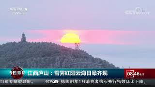 [今日环球]江西庐山:雪霁红阳云海日晕齐现| CCTV中文国际