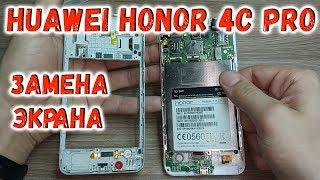 Huawei Honor 4C Pro TIT-L01 замена экрана ( дисплейного модуля)