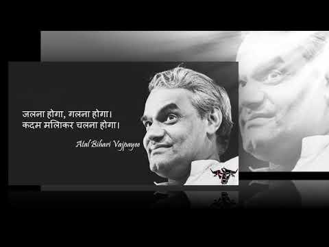 atlal-bihari-vajpayee-ka-safer-2018