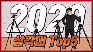 2020 입문용 트레블러 삼각대 Top5
