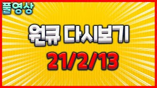 [원큐]리니지  네메시스 개똥마법 45피 다는거 실화냐!! ㅋㅋ