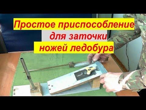 Как заточить ножи ледобура в домашних условиях.Заточка ножей ледобура /своими руками..