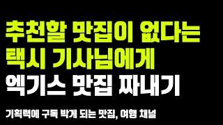 [현지인에게맛집을대신물어봐주는남자]강릉#3 가오리찜, …