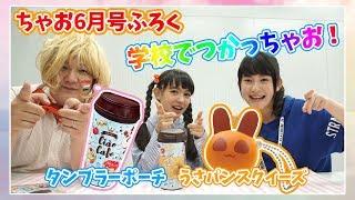 5/1ごろ発売の『ちゃお6月号』は豪華6大ふろく! ①カフェちっく!タンブ...