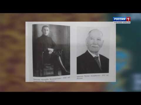 """""""Политические репрессии на Северном Кавказе"""""""