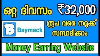 ഫ്രീ ആയി ഓൺലൈൻ ലോട്ടറി എടുത്ത് ലക്ഷങ്ങൾ നേടാം | Baymack App Unlimited Earn Money