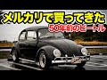 メルカリで買ってきた50年前の車。 1966年フォルクスワーゲン type1 ビートル