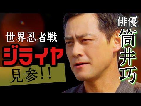 第127回 特撮ヒーロー見参!世界忍者戦ジライヤを語る【俳優 筒井巧】