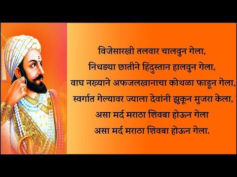 शिवाजी महाराज भाषण चारोळ्या / शायरी || शिवजयंती||shivaji Maharaj Sher /shayari Charoli||
