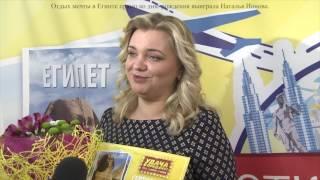 Отдых мечты в Египте прямо ко дню рождения выиграла Наталья Ионова